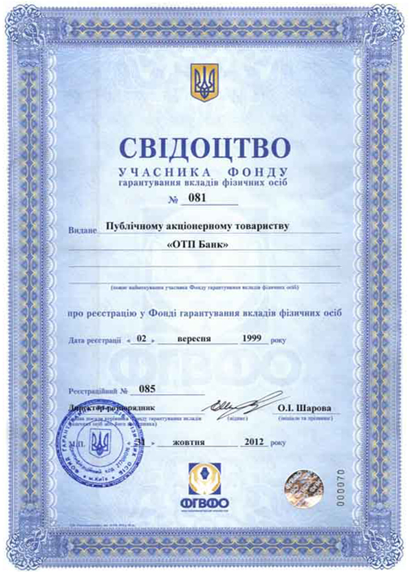 Deposit Guarantee Fund of Individuals of Ukraine